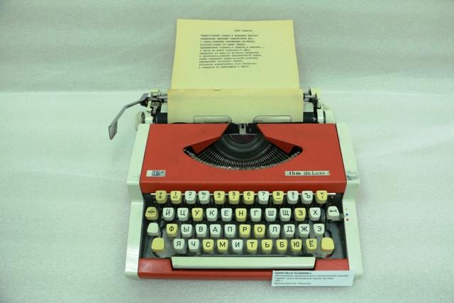Пишущая машинка. 1985 г. Принадлежит Борису Ильютику