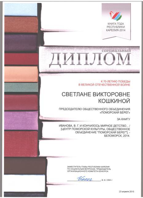Общественному объединению «Поморский берег» вручены Дипломы республиканского конкурса «Книга года Республики Карелия»