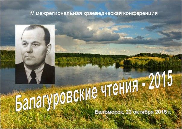 Балагуровские чтения - 2015