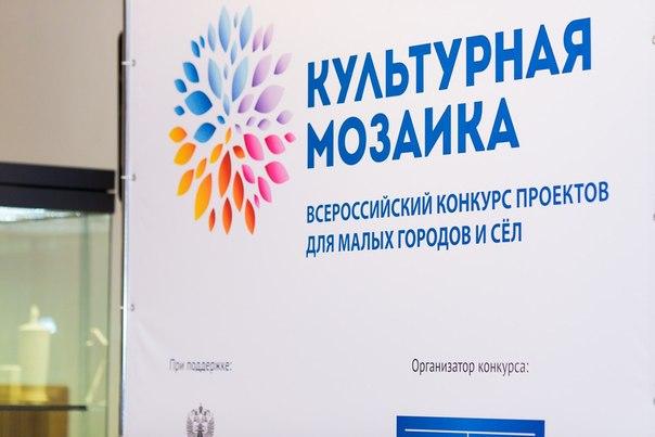 """Культурная мозаика-2015"""