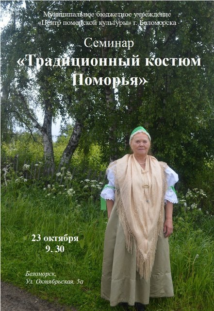 Семинар «Традиционный костюм Поморья»