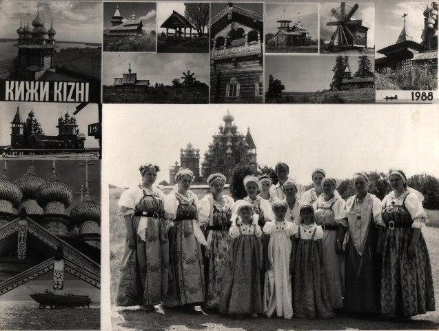 Сумпосадская фольклорная группа на острове Кижи. 1988 г.