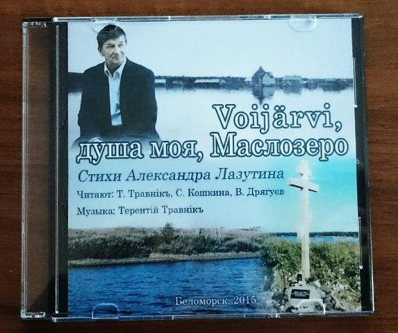 """Компакт-диск """"Voijärvi, душа моя, Маслозеро"""": стихи Александра Лазутина"""