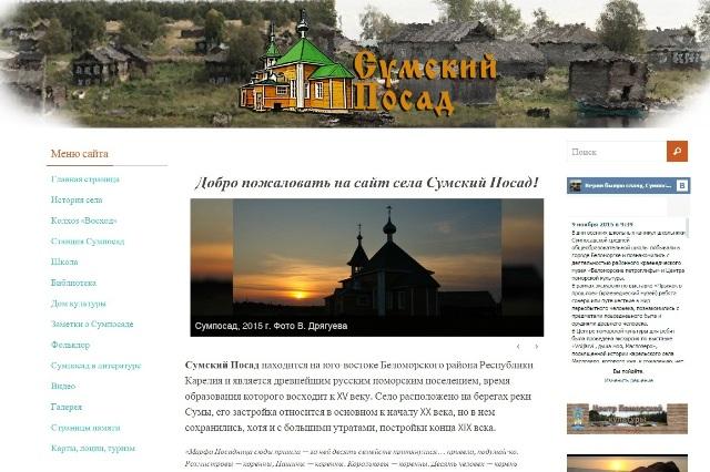 Создан сайт «Сумский Посад» - http://sumposad.ru/