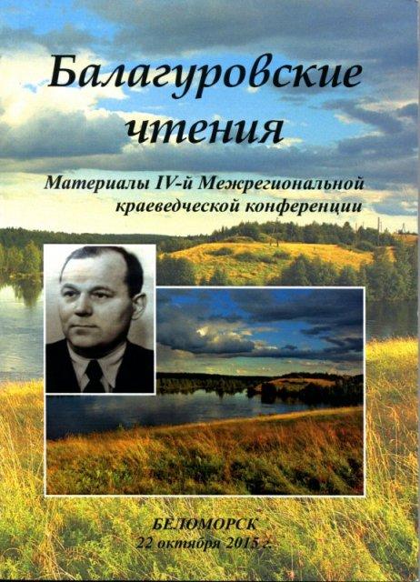 Сборник «Балагуровские чтения»