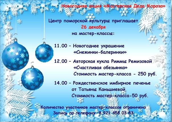"""Новогодние мастер-классы в рамках акции """"Мастерская Деда Мороза"""""""