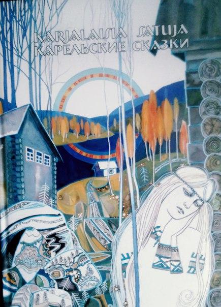 Литературно-художественное издание «Карельские сказки»
