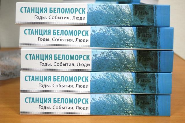 Презентация сборника материалов «Станция Беломорск. Годы. События. Люди». Фото С. Кошкиной