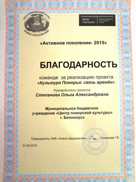 В Петрозаводске подвели итоги программы «Активное поколение-2015» в Республике Карелия: социальный эффект, лучшие практики»