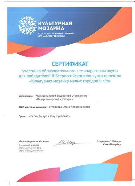 Обучающий семинар для победителей Всероссийского конкурса малых городов и сёл «Культурная мозаика - 2015»