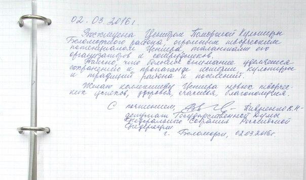 В книге отзывов Центра поморской культуры В.Н.Пивненко оставила теплые пожелания