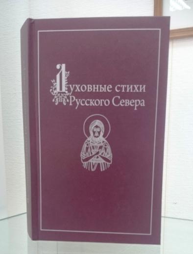 """Сборник """"Духовные стихи Русского Севера"""""""
