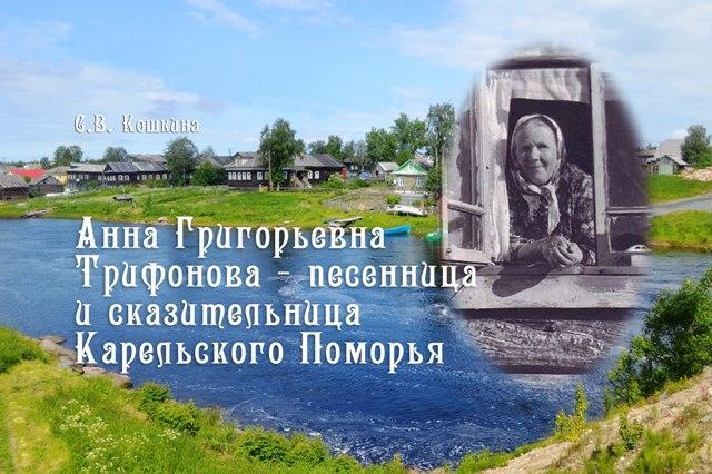 Обложка альбома «Анна Григорьевна Трифонова – песенница и сказительница Карельского Поморья»