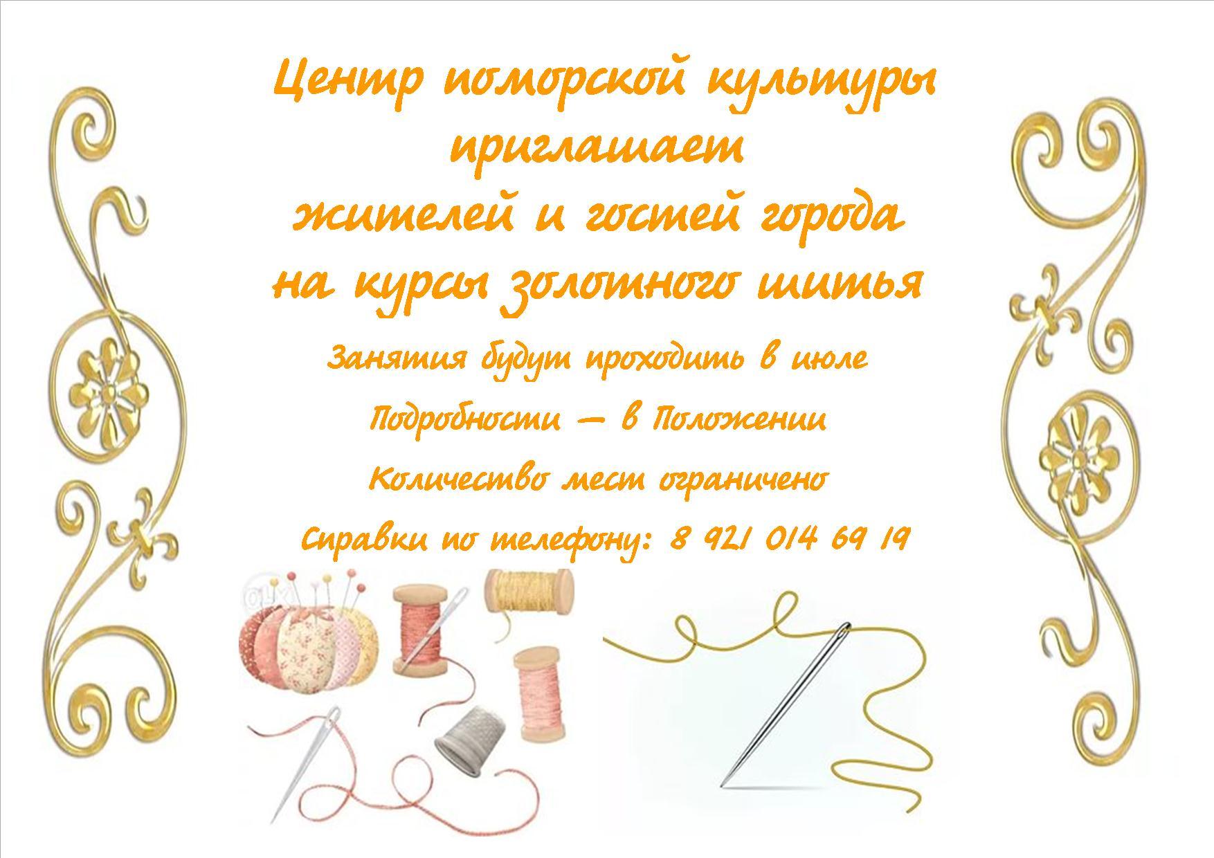 афиша_курсы золотного шитья
