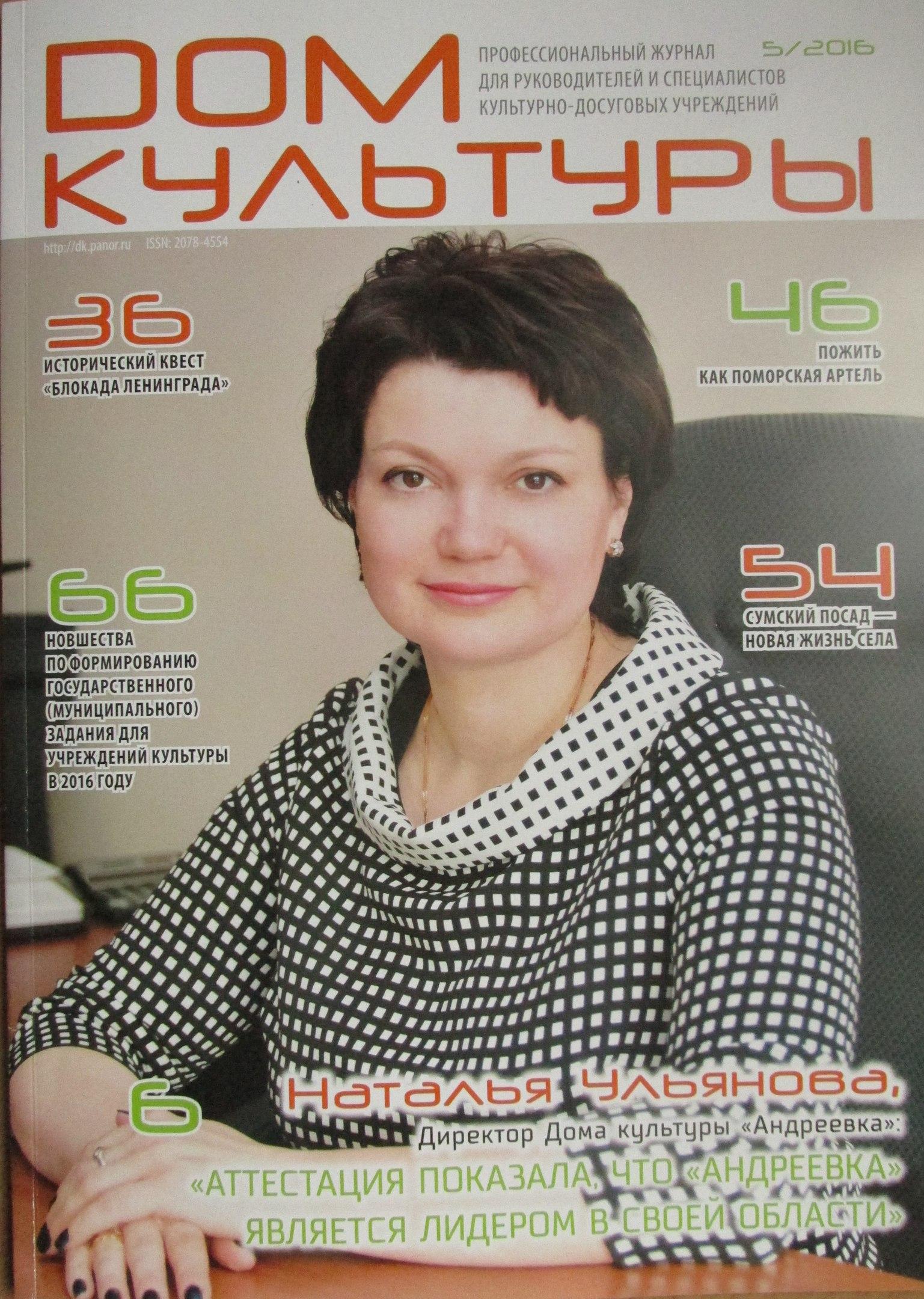 """Обложка журнала """"Дом культуры"""", №5, 2016 год."""