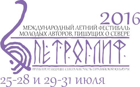 В Карелии пройдет 4-й Международный Летний Литературный Фестиваль «Петроглиф-2016»