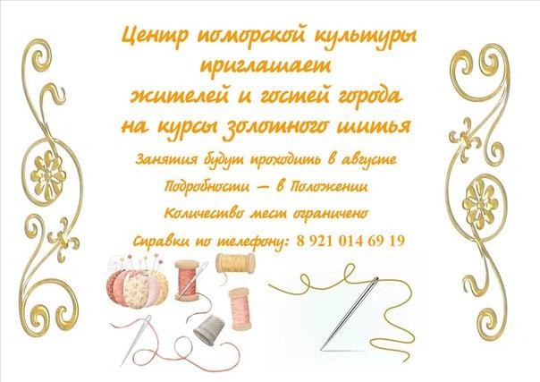 Центр поморской культуры приглашает жителей и гостей города на курсы золотного шитья