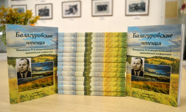 Центр поморской культуры получил часть дополнительного тиража сборника «Балагуровские чтения»