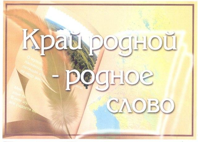Краеведы «Поморского берега» стали победителями IV-го традиционного открытого регионального конкурса «Край родной – родное слово (язык, история, культура, ландшафт)»